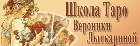 Профессиональные обучающие курсы по Таро и Оракулам Ленорман в Москве