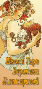 Школа Таро Вероники Лыткариной
