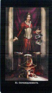 11 Аркан Справедливость Викторианское Таро (Steampunk Tarot)