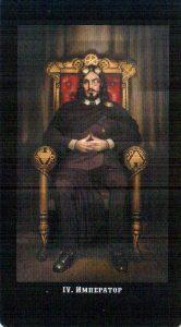 4 Аркан Император Викторианское Таро (Steampunk Tarot)