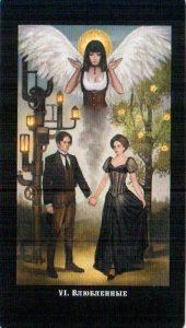 6 Аркан Влюбленные Викторианское Таро (Steampunk Tarot)