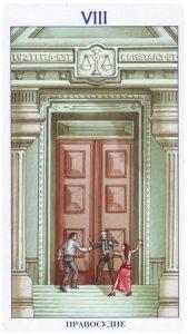 8 Правосудие Справедливость Таро 78 Дверей