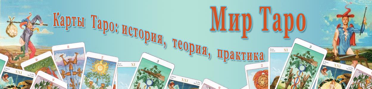 Мир Таро — практическая тарология и гадание на картах Таро и Оракулах