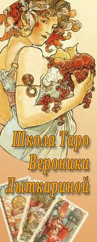 Расписание занятий на курсах Таро и Ленорман в Москве