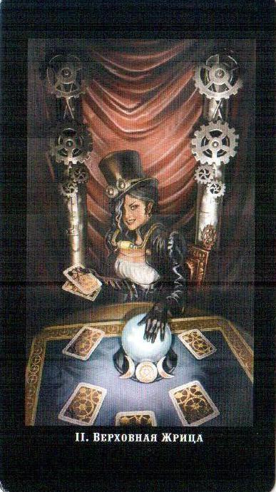 2 Аркан Верховная Жрица Викторианское Таро (Steampunk Tarot)