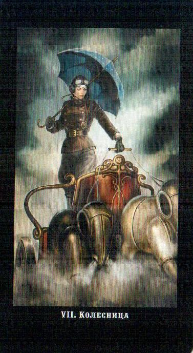 Значение 7 Аркана карта КОЛЕСНИЦА - Викторианское Таро (Steampunk Tarot)
