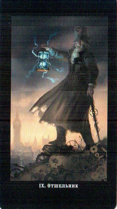 Значение 9 Аркана карта ОТШЕЛЬНИК - Викторианское Таро (Steampunk Tarot)