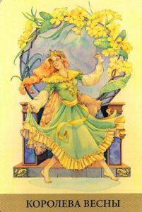 Королева Весны Таро Викторианских Фей