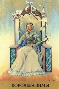 Королева Зимы Таро Викторианских Фей