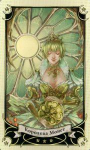 Королева Монет Таро Семи Звезд Mystical Manga Tarot