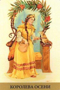Королева Осени Таро Викторианских Фей