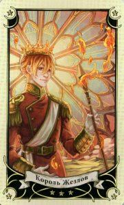 Король Жезлов Таро Семи Звезд Mystical Manga Tarot