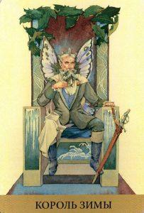 Король Зимы Таро Викторианских Фей