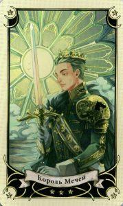 Король Мечей Таро Семи Звезд Mystical Manga Tarot