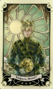 Король Монет Таро Семи Звезд Mystical Manga Tarot