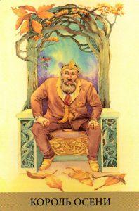 Король Осени Таро Викторианских Фей