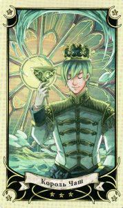 Король Чаш Таро Семи Звезд Mystical Manga Tarot