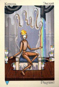 Король Эмоций Радушие Таро Театр Кукол
