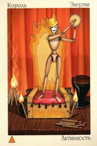 Король Энергии Активность Таро Театр Кукол