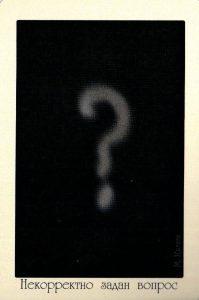 Некорректно задан вопрос Дополнительная карта Таро Театр Кукол