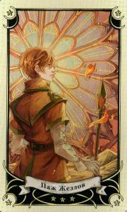 Паж Жезлов Таро Семи Звезд Mystical Manga Tarot