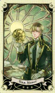Паж Монет Таро Семи Звезд Mystical Manga Tarot