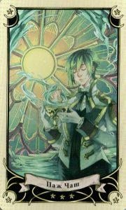 Паж Чаш Таро Семи Звезд Mystical Manga Tarot