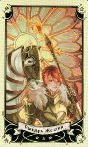 Рыцарь Жезлов Таро Семи Звезд Mystical Manga Tarot