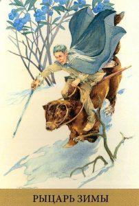 Рыцарь Зимы Таро Викторианских Фей