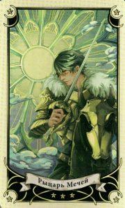 Рыцарь Мечей Таро Семи Звезд Mystical Manga Tarot