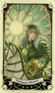 Рыцарь Монет Таро Семи Звезд Mystical Manga Tarot