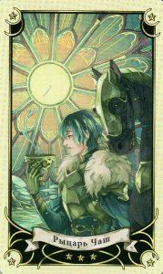 Рыцарь Чаш Таро Семи Звезд Mystical Manga Tarot