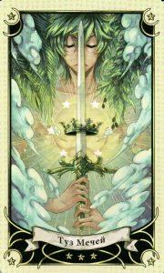 Туз Мечей Таро Семи Звезд Mystical Manga Tarot