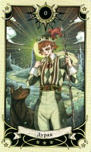 0 Аркан Дурак Таро Семи Звезд Mystical Manga Tarot