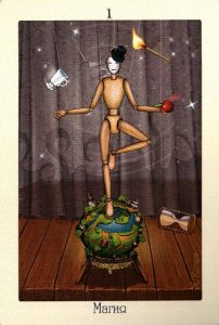 1 Аркан Магия Таро Театр Кукол