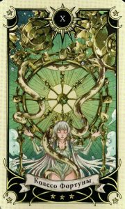 10 Аркан Колесо Фортуны Таро Семи Звезд Mystical Manga Tarot