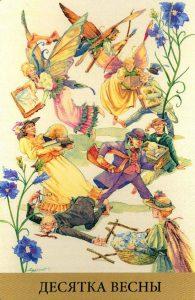 10 Весны Таро Викторианских Фей