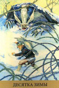 10 Зимы Таро Викторианских Фей