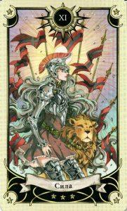 11 Аркан Сила Таро Семи Звезд Mystical Manga Tarot