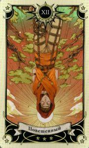 12 Аркан Повешенный Таро Семи Звезд Mystical Manga Tarot