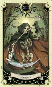 13 Аркан Смерть Таро Семи Звезд Mystical Manga Tarot