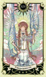 14 Аркан Умеренность Таро Семи Звезд Mystical Manga Tarot