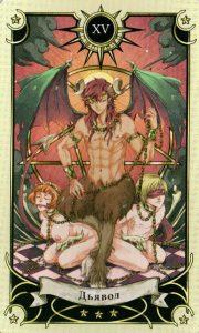 15 Аркан Дьявол Таро Семи Звезд Mystical Manga Tarot
