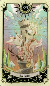 16 Аркан Башня Таро Семи Звезд Mystical Manga Tarot