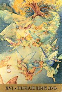 16 Аркан Пылающий Дуб Таро Викторианских Фей