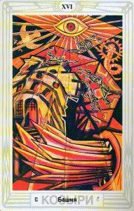 16 Козырь Башня Таро Тота Алистера Кроули
