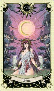 18 Аркан Луна Таро Семи Звезд Mystical Manga Tarot