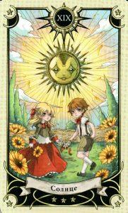 19 Аркан Солнце Таро Семи Звезд Mystical Manga Tarot