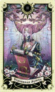 2 Аркан Верховная Жрица Таро Семи Звезд Mystical Manga Tarot
