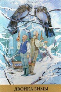 2 Зимы Таро Викторианских Фей